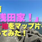 映画「浅田家!」のロケ地をマップ片手に巡ってみた