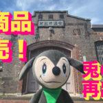 兎の助コラボ新商品を買いに三重県刑務所に再出頭してみた