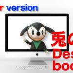 ポスターバージョン兎の助デザインブック